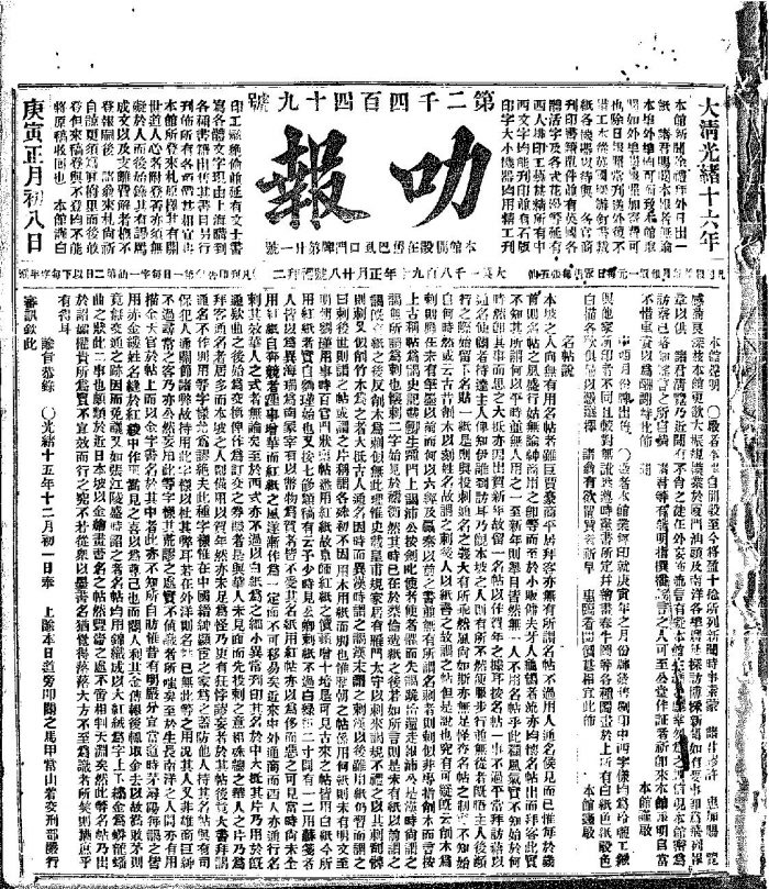 Mandarin Chinese language