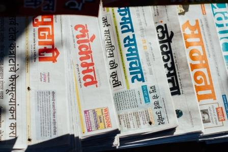 Indian Newspapers, Pune